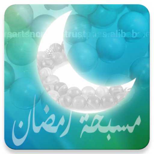 مسبحة رمضان الالكترونية