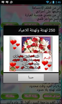 250 رسالة تهنئة للأعياد