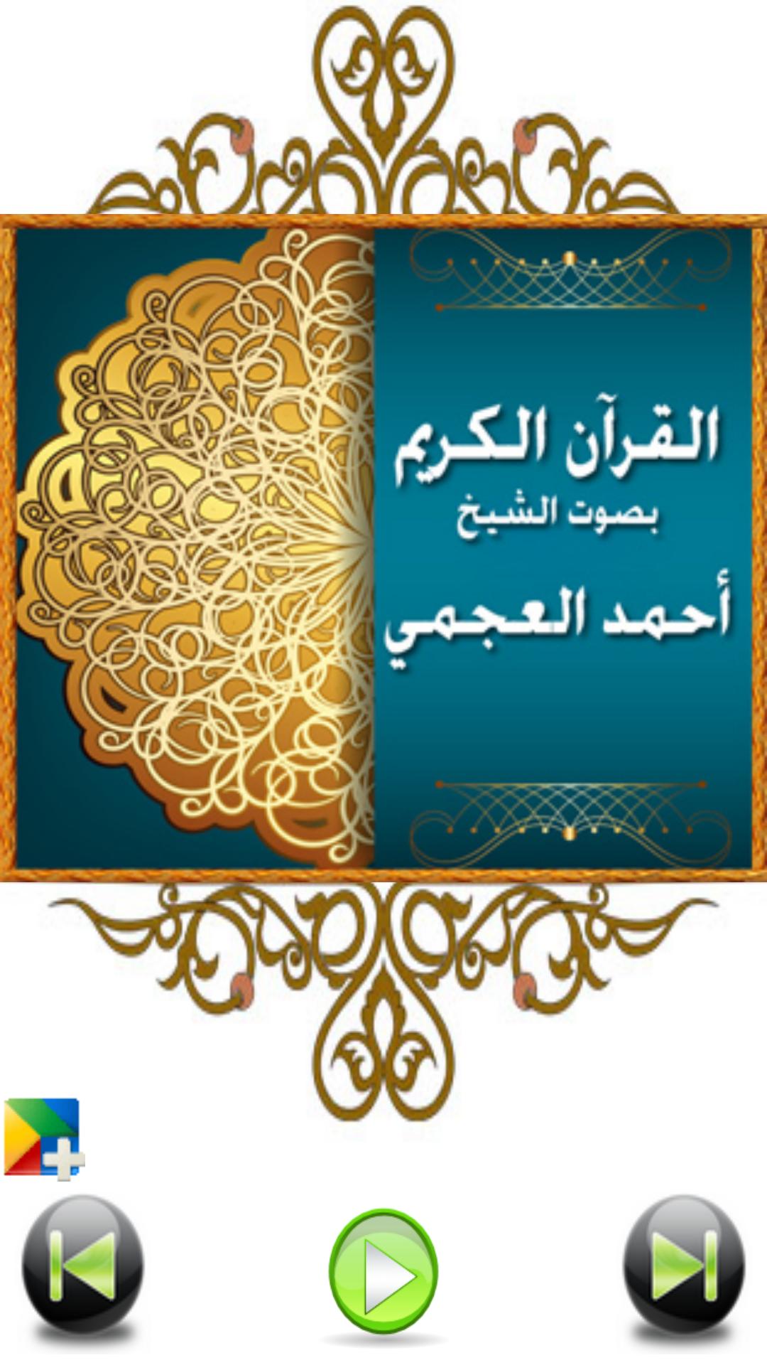 Ahmad Ajmi Quran: no internet