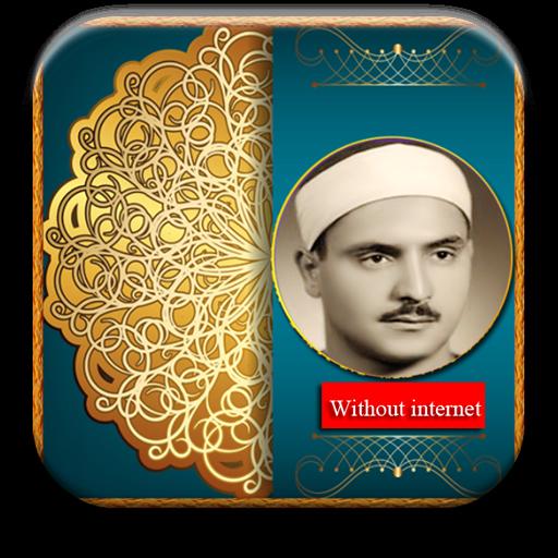 Al minshawi Quran: no internet