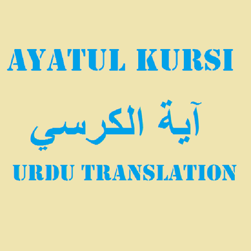 Ayatul Kursi Urdu Translation