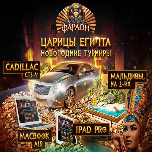 Игровой клуб - Gold Клеопатры