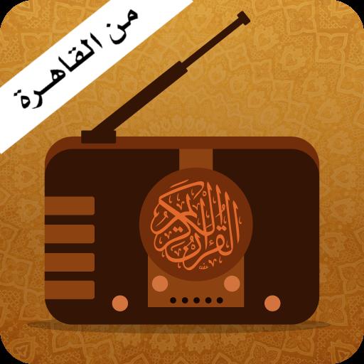 اذاعة القران الكريم من القاهرة