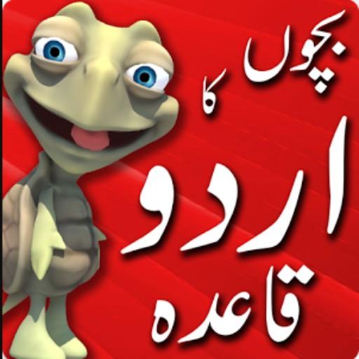 Kids Urdu Qaida Learning 2017