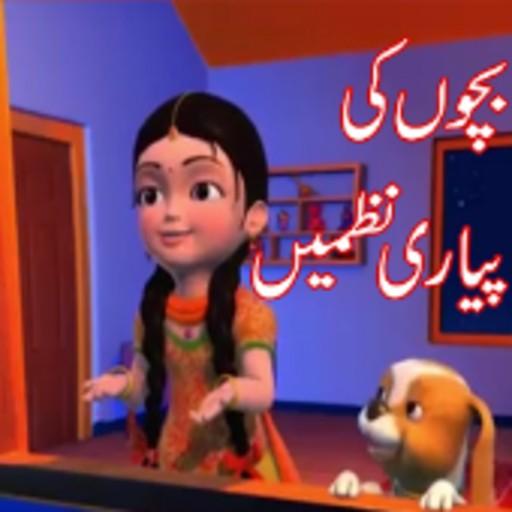 Bachon Ki Urdu Nazmain 2017
